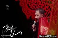 دانلود کلیپ به تو از دور سلام محمدحسین پویانفر