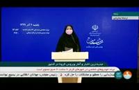 جدیدترین آمار کرونا در ایران - 2 آذر 99