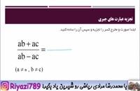 فصل4 ریاضی8