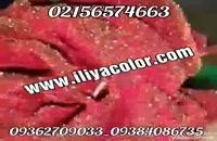 مخمل پاش نیمه صنعتی و صنعتی فول 09384086735 ایلیاکالر