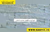 فروش فرمول سنگ مصنوعی ،فرمول سنگ آنتیک