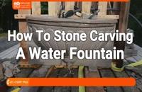 آموزش سنگ تراشی   حکاکی روی سنگ   ساخت آبنما با سنگ آهگ
