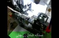 دستگاه فول اتوماتیک شکل زن خارجی