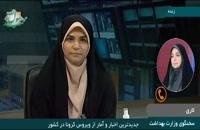 جدیدترین آمار کرونا در ایران - 13 آبان 99