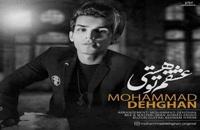 آهنگ محمد دهقان بنام عشقم تو هستی