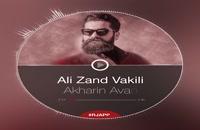 علی زندوکیلی آخرین آواز