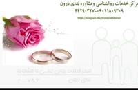مرکز روانشناسی تهران | 02144863952