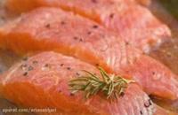 آموزش ماهی سالمون كبابی