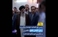 فرار از زندان در ایران به سبک سریال فرار از زندان
