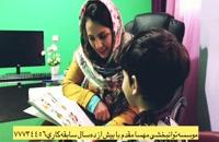 پارت430_بهترین کلینیک توانبخشی تهران - توانبخشی مهسا مقدم