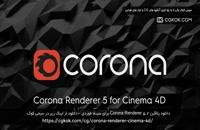 دانلود پلاگین Corona Renderer 5.2 برای سینما فوردی