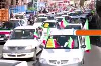 رژه نمادین خودرویی در تهران