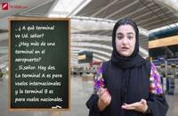 سه کلمه پرکاربرد در ترمینال فرودگاه به زبان اسپانیایی