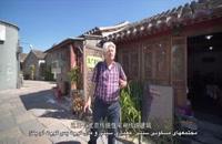 ایرانیان مقیم چین ؛ (6) - تجربه ای به بزرگی چین