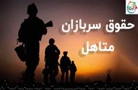 حقوق سربازان متاهل