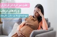 دلیل سردردهای شدید در زنان باردار و روش درمان آن