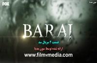 سریال Baraj (سد) قسمت ۲ با زیرنویس چسبیده فارسی کیفیت HD