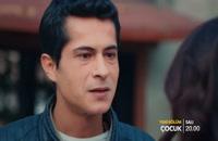 سریال بچه قسمت 12 با زیر نویس فارسی/لینک دانلود توضیحات