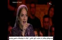 اجرای آیلین (دختر 15 ساله) در برنامه پرشیاز گات تلنت 11 بهمن 98 با حضور ابی، آرش، مهناز افشار Persia's Got Talent