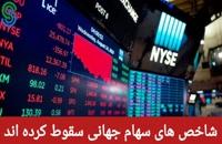 تحلیل تقویم اقتصادی_چهارشنبه 14 مهر 1400