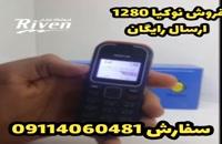 نوکیا 1280 ساده ارزان با ارسال رایگان سفارش واتساپ09114060481