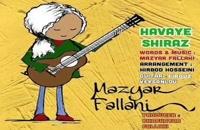آهنگ جدید مازیار فلاحی هوای شیراز