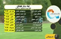 اخبار کوتاه ورزشی 27 تیر 1400