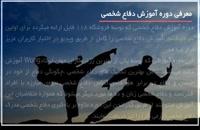 آموزش دفاع شخصی - نحوه دفاع سر بالا - 09130919446
