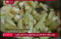 مراحل تهیه مربا | دستور العمل پخت مربا خانگی ( مربا هندوانه )