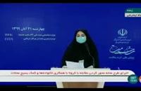 جدیدترین آمار کرونا در ایران - 21 آبان 99