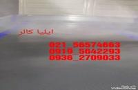 دستگاه هیدروگرافیک-مواد اولیه هیدروگرافیک 09384086735