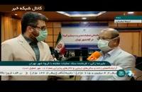 وضعیت فوق العاده بحرانی در تهران