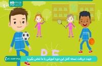 یادگیری زبان انگلیسی همراه با تصویر برای کودکان زیر 8 سال