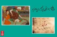 آموزش موسیقی اصیل ایرانی