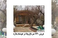 فروش 1130 متر باغ ویلا در خوشنام ملارد