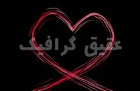 خطوط قرمز که شکل قلب را در پس زمینه سیاه ایجاد می کنند