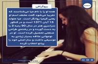 آشنایی با یکی از پرچمداران یوتیوب فارسی: میا پلیز