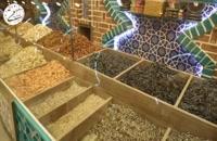 خرید اجیل و خشکبار نعمتی - فروش انواع آجیل و تنقلات و خشکبار