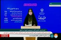 آخرین آمار کرونا در 25 شهریور در ایران