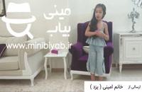 بادیگارد حرفه ای و قوی برای کودکان _ ویدئو های ارسالی شما