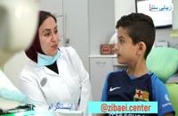 دندانپزشکی کودکان - دندان پزشکی اطفال - زیبایی سنتر