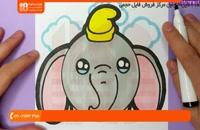 آموزش نقاشی به کودکان - نحوه نقاشی کردن بچه فیل جذاب