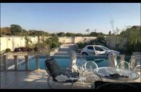 باغ ویلای 800 متری در مهرچین ملارد