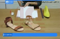 کفش چرم - ساخت الگوی اسان صندل