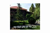 1000 متر باغ ویلای مشجر در خوشنام ملارد