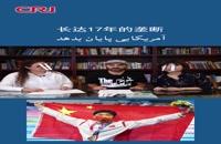 چالش دیدنی برای تشخیص ورزشکاران مرد چینی