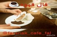 فال قهوه - 99/7/20
