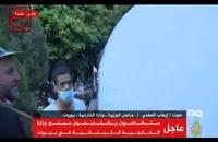 ورود تظاهرکنندگان به ساختمان وزارت خارجه لبنان