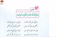 فیلم آموزش فارسی ششم درس اول بخش اول
