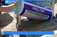 آموزش تعمیر کولر آبی - سرویس و آماده سازی کولر برای تابستان